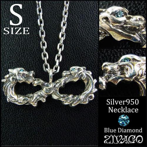 ウロボロス ウロボロスペンダント ブルーダイヤモンド カスタム silver950 無限円状リング ZIVAGO zw-088-blued