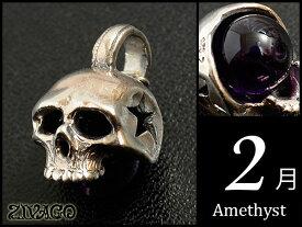 スカル ヘッド トップ silver925 誕生石 2月 プレゼント アメジスト 髑髏 top zivago ジヴァゴ zw-023bt-2