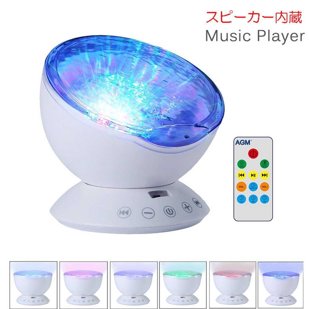 7色 LEDプロジェクター 海 波 オーロラ 効果 音楽 ナイトランプ スピーカー SDカードプレーヤー 夜の光 寝室 リビング
