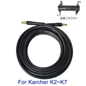 高圧洗浄機 延長ホース 10メートル ケルヒャーK2 K3 K4 K5 K6 K7 高圧クリーナー