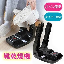 靴 乾燥 くつ乾燥機 タイマー機能付き 脱臭&オゾン除菌 2足同時乾燥&伸縮式 PSE認証済み 日本語取扱説明書 靴 乾燥器【メール便配送不可】