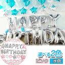 誕生日 バルーン セット 【18ヶ月保証】【日本語説明書付】【超豪華セット】 誕生日 飾り付け 大人 バルーン 風船 誕…