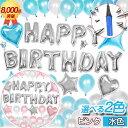 誕生日 飾り付け お祝い 【18ヶ月保証】【日本語説明書付】【超豪華セット】 誕生日 パーティー 飾り 風船 セット バ…