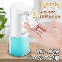 【ポイント5倍】ソープディスペンサー 自動 泡 オートディスペンサー ハンドソープ 2段階調整 食器洗剤対応 壁掛け IP…