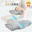 枕 枕カバー付き 洗える 肩こり 首こり 低反発枕 ストレートネック 頚椎安定 まくら いびき 枕 快眠枕 安眠枕 健康ま…