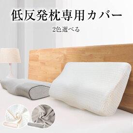 グレー 低反発枕専用カバー 枕カバー まくらカバー 洗える 送料無料 メール便配送