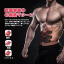 【2018強化版 - 10モード+20段階強度】腹筋ベルト腹筋器具 男女兼用 EMS 腹筋トレーニング 腹筋トレ お腹 腕 腹筋器具…
