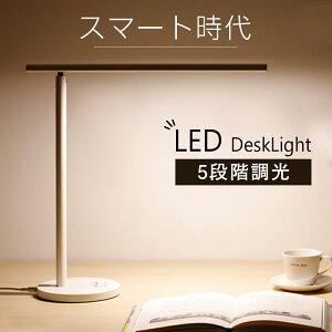 デスクライト led 学習机 調光 目に優しい おしゃれ 折り畳み テーブルランプ スタンドライト 卓上ライト デスクランプ 読書灯 寝室 平置きタイプ テレワーク クリップライト 常夜灯 ベッド
