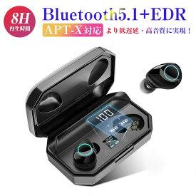 ワイヤレスイヤホン bluetooth 両耳 完全ワイヤレスイヤホン ブルートゥース イヤホン 片耳 bluetooth5.1+EDR 自動ペアリング マイク 高音質 カナル型 ヘッドホン ヘッドセット 通話 IPX7防水 スポーツ iPhone アイフォン Android アンドロイド CVC8.0ノイズキャンセリング