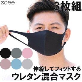 【返品交換不可】ウレタンマスク 3枚セット 洗える ウレタン混合マスク ブラック/カーキピンク/グレー/ブルー/ピンク/ライトグレー フリーサイズ g910
