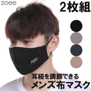zoee 布マスク 2枚セット g920