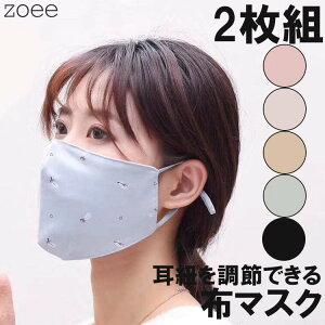 zoee 布マスク 2枚セット g921