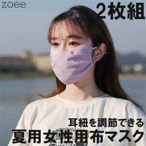 zoee 布マスク 2枚セット g925