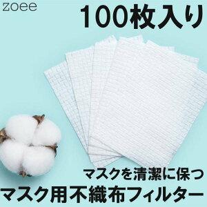 【返品交換不可】マスク用不織布フィルター 100枚組 マスクフィルター ホワイト フリーサイズ g926