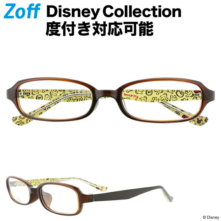【ポイント10倍】Disney Collection Happiness Line C-1(ブラウン)【ディズニーコレクション/ミッキーマウス/Mickey Mouse/茶色/眼鏡/メガネ/めがね/スクエア レディース キッズ 子供用 Disneyzone zoff_dtk】【ZA51K01_C-1】