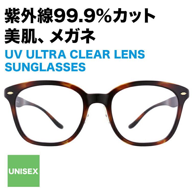 美肌、メガネ。CLEAR SUNGLASSES (UV ULTRAレンズ搭載サングラス) C-1(ブラウン)【送料無料 クリアサングラス ウェリントン べっこう クリアレンズ 透明 レンズ 軽量 UVカット 紫外線対策 伊達眼鏡 だてめがね 3Dフィットテンプル メンズ レディース】【zn51g06_c-1】