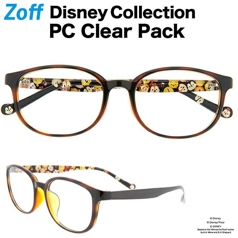 Zoff PC Clear Pack Disney TSUM TSUM C-1(ブラウン)【ディズニー/ツムツム/茶色/PCメガネ/パソコン用/ブルーライトカット/おしゃれ/軽量メガネ/レディース/キッズ/子供用/ウェリントン/Disneyzone ゾフ zoff_pc】【ZA51PC2_C-1】
