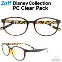 ウェリントン型 PCめがね|Zoff PC Clear Pack Disney TSUM TSUM C-1(ブラウン)【ディズニー/ツムツム/PCメガネ/パ…
