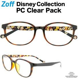 ポイント10倍 ウェリントン型 PCめがね Zoff PC Clear Pack Disney TSUM TSUM C-1(ブラウン)【ディズニー/ツムツム/PCメガネ/パソコン用/ブルーライトカット/おしゃれ/レディース/キッズ/子供用/Disneyzone ゾフ zoff_pc PCクリアパック】【ZA51PC2_C-1】あす楽