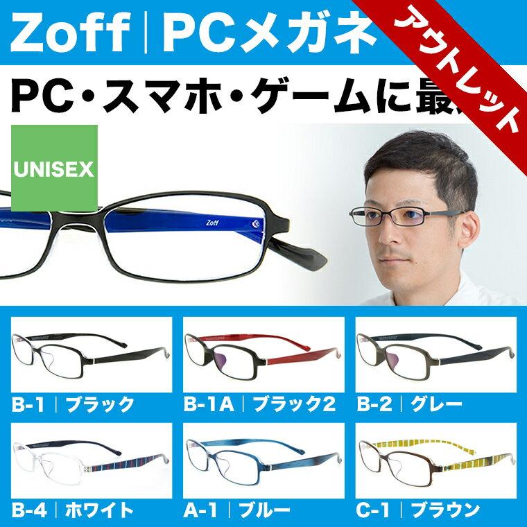 スクエア型 PCメガネ Zoff PC CLEAR PACK【クリアレンズ 透明 軽量 ブルーライトカット パソコン用メガネ PCめがね PC眼鏡 パソコン眼鏡 パソコンメガネ 黒縁眼鏡 ダテめがね ZA61PC1_B-1 ブラック ブラウン メンズ レディース おしゃれ zoff_pc】