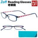 Zoff Reading Glasses(ゾフ・リーディング・グラス)【老眼鏡 ブルー 青 男性 女性 折りたたみ おしゃれ メンズ レディ…