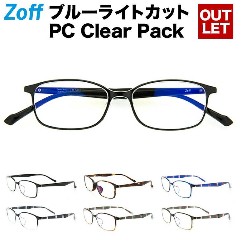 Zoff PC CLEAR PACK【ウェリントン クリアレンズ 透明 レンズ ブルーライトカット おしゃれ パソコン用メガネ PCめがね PCメガネ PC眼鏡 パソコン眼鏡 パソコンメガネ ZC61PC1_B-1 B-1A ZC61PC1_C-1 C-2 D-1 ブラック ブラウン メンズ レディース zoff_pc】