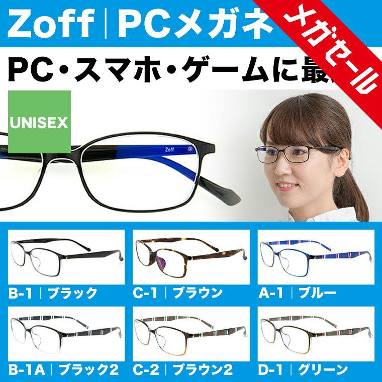【ポイント10倍】ウェリントン型 PCメガネ|Zoff PC CLEAR PACK【クリアレンズ 透明 レンズ ブルーライトカット おしゃれ パソコン用メガネ PCめがね パソコン眼鏡 ZC61PC1_B-1 ZC61PC1_C-1 ブラック メンズ レディース zoff_pc】【アウトレット/SALE/セール】