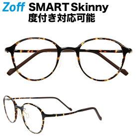 Zoff SMART Skinny (ゾフ・スマート・スキニー) ボストン型フレーム【Zoff ゾフ メガネ ダテめがね 黒縁眼鏡 丸めがね おしゃれ 度付き対応可能 メンズ レディース ブラック ブラウン zoff_dtk】【ZJ71019_B-1A ZJ71019_B-1B ZJ71019_C-1B】【46□21-136】