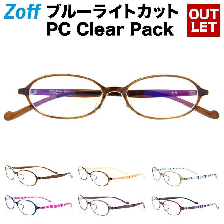 Zoff PC CLEAR PACK【オーバル 丸型 クリアレンズ 透明 レンズ 軽量 ブルーライトカット パソコン用メガネ PCめがね PCメガネ PC眼鏡 パソコンめがね パソコン眼鏡 ZN61PC1_C-1 A-1 C-1A C-3 H-1 H-1A 茶色 眼鏡 メンズ レディース おしゃれ zoff_pc】