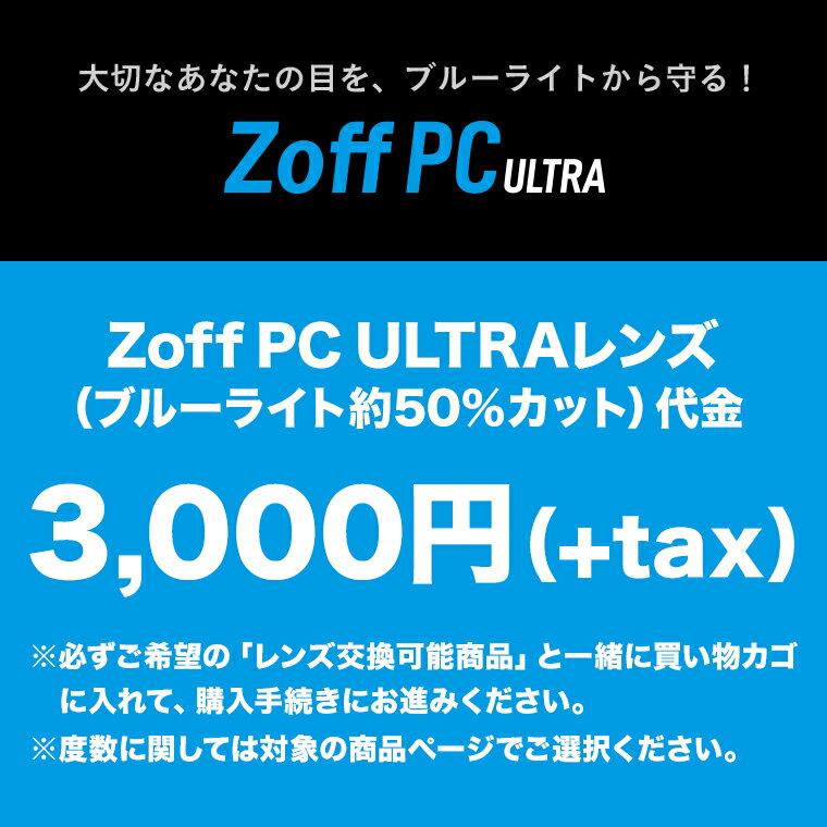 Zoff PC ULTRAレンズ(ブルーライト約50%カット)交換代金 【155SP-A-PC50】※「度付き対応可能商品」と合わせてご購入ください。
