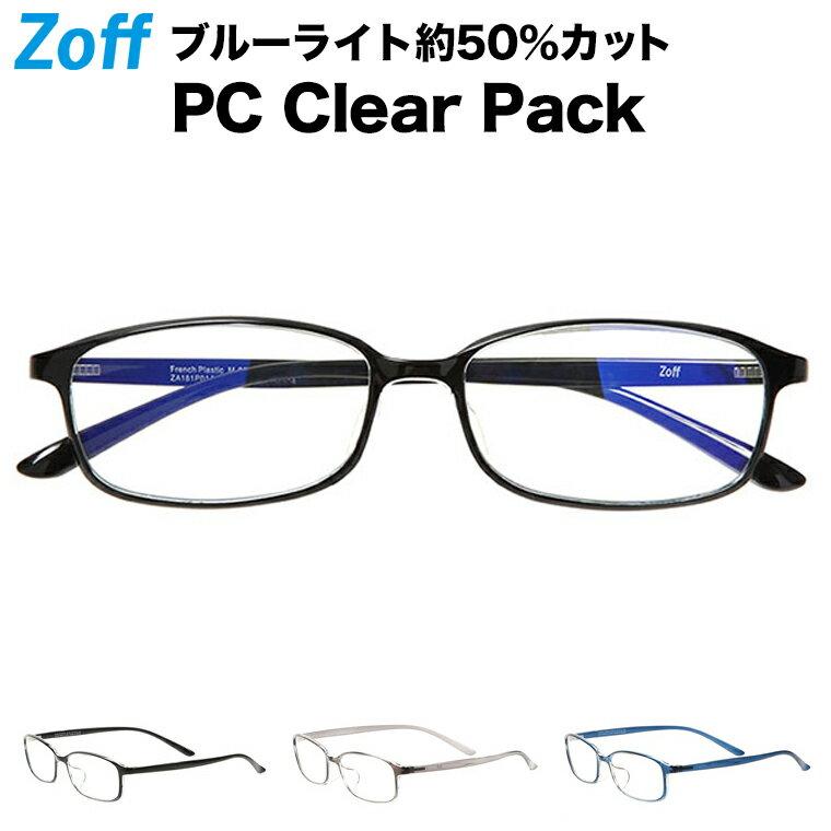【ポイント10倍】スクエア型 PCメガネ|Zoff PC CLEAR PACK【ゾフ クリアレンズ 透明レンズ 軽量メガネ ブルーライトカット パソコン用メガネ PCめがね PC眼鏡 パソコンめがね メンズ レディース おしゃれ zoff_pc ブラック PCクリアパック】【ZA181P01_14E1】