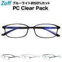 ポイント10倍|スクエア型 PCメガネ|Zoff PC CLEAR PACK【ゾフ クリアレンズ 透明レンズ 軽量メガネ ブルーライトカ…