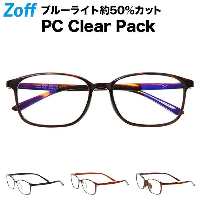 【ポイント10倍】ウェリントン型 PCメガネ|Zoff PC CLEAR PACK【ゾフ 透明レンズ 軽量メガネ ブルーライトカット PCめがね PC眼鏡 パソコンめがね パソコン眼鏡 スマホ用 メンズ レディース おしゃれ zoff_pc ブラウン PCクリアパック】【ZC181P01_14E1】