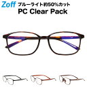 ポイント10倍|ウェリントン型 PCメガネ|Zoff PC CLEAR PACK【ゾフ 透明レンズ 軽量メガネ ブルーライトカット PCめ…