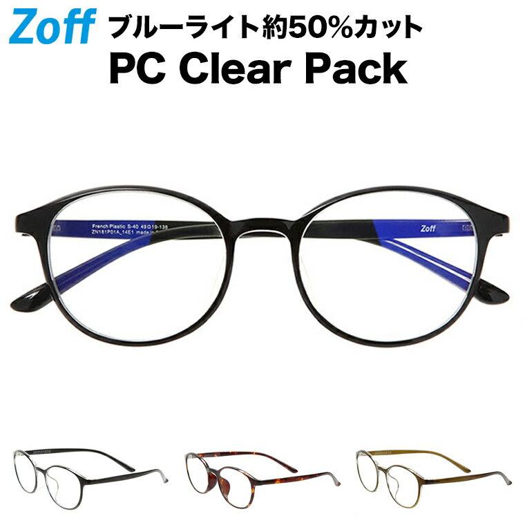 【ポイント10倍】ボストン型 PCメガネ|Zoff PC CLEAR PACK【ゾフ 透明レンズ 軽量メガネ ブルーライトカット パソコン用メガネ PCめがね PC眼鏡 パソコンめがね スマホ用 メンズ レディース おしゃれ zoff_pc ブラック ブラウン PCクリアパック】【ZN181P01_14E1】