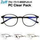 ポイント10倍|ボストン型 PCメガネ|Zoff PC CLEAR PACK【ゾフ 透明レンズ 軽量メガネ ブルーライトカット パソコン…
