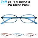 オーバル型 PCメガネ|Zoff PC CLEAR PACK【ゾフ 透明レンズ ブルーライトカット パソコン用メガネ PCめがね PC眼鏡 …