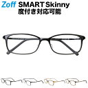 ウェリントン型メガネ|Zoff SMART Skinny (ゾフ・スマート・スキニー) 【ゾフ メガネ ダテめがね 黒縁眼鏡 軽い 軽量…