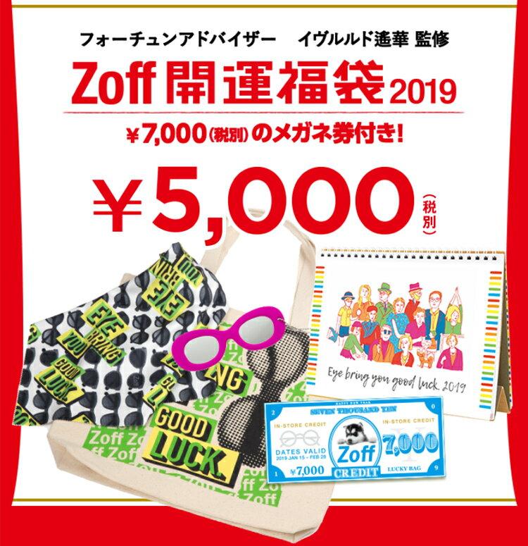 Zoff開運福袋2019|メガネのZoff 楽天市場店【Z0190011】【ゾフ】