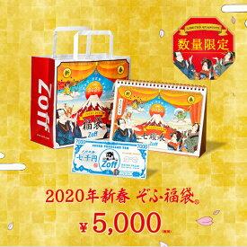 Zoff福袋2020 予約商品 2020年1月6日(月)から順次発送予定 メガネのZoff 楽天市場店【2020_LUCKY_BAG_EC】【ゾフ/ぞふ】