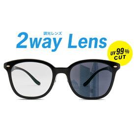 調光レンズ(2WAYレンズ・紫外線約99.9%カット)交換代金【PH155AS-A】※「度付き対応可能メガネ」と合わせてご購入ください。レンズ交換券との併用不可。