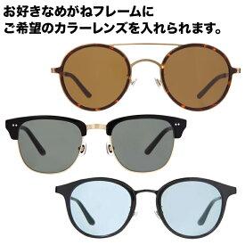 カラーレンズ(UVカット率99.9%)交換代金【サングラス RSG】※「度付き対応可能メガネ」と合わせてご購入ください。レンズ交換券との併用不可。