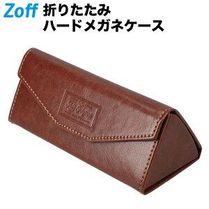 折りたたみハードメガネケース|Zoff(ゾフ) FOLDING CASE サングラスケース ハードケース【FoldingCase_BR FoldingCase-BR ブラウン】