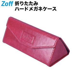 折りたたみハードメガネケース|Zoff(ゾフ) FOLDING CASE サングラスケース ハードケース【FoldingCase_DPK FoldingCase-DPK ピンク】