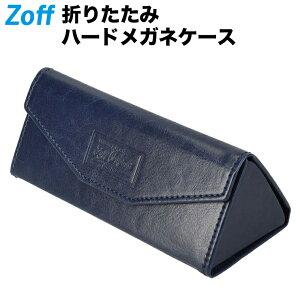 折りたたみハードメガネケース|Zoff(ゾフ) FOLDING CASE サングラスケース ハードケース【FoldingCase_NV FoldingCase-NV ネイビー】