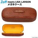 めがねケース|Zoff meets LISA LARSON(ゾフ ミーツ リサラーソン) メガネ用 眼鏡入れ サングラス メンズ レディー…