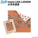 めがね拭き(セリート)|Zoff meets LISA LARSON(ゾフ ミーツ リサラーソン) メガネ用クロス サングラス メンズ レ…