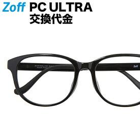 ポイント10倍|Zoff PC ULTRAレンズ(ブルーライト約50%カット)交換代金 【155SP-A-PC50】※「度付き対応可能商品」と合わせてご購入ください。レンズ交換券との併用不可。
