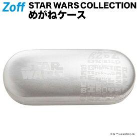 めがねケース|R2-D2|STAR WARS COLLECTION|Zoff(ゾフ) スター・ウォーズ スターウォーズ メガネ用 眼鏡入れ サングラス メンズ レディース おしゃれ【STARWARS_CASE_SI STARWARS-CASE-SI シルバー】