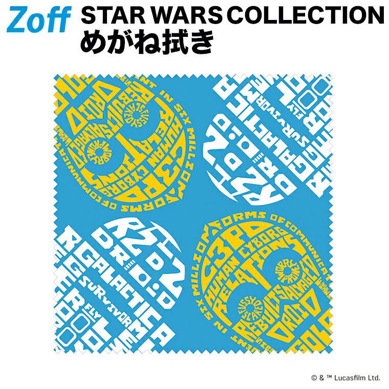 めがね拭き(セリート)|C-3PO & R2-D2|STAR WARS COLLECTION|Zoff(ゾフ) スター・ウォーズ スターウォーズ メガネ用クロス サングラス インテリア メンズ レディース おしゃれ【STARWARS_CLOTH_LBL STARWARS-CLOTH-LBL ブルー】あす楽